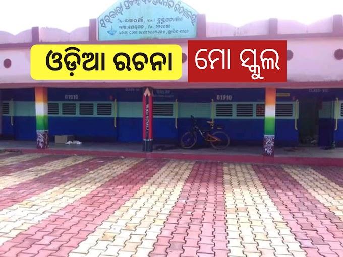 Mo School Odia Essay in Odia Language Odia Essay App