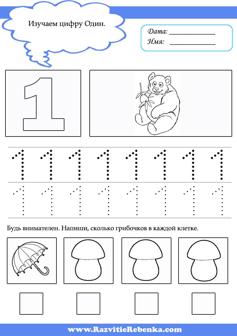 РАЗВИТИЕ РЕБЕНКА: Пропись по Математике (Цифры от 1 до 10)