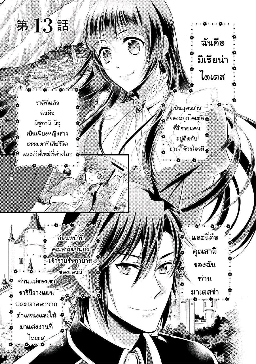 อ่านการ์ตูน Daites Ryou Koubouki ตอนที่ 13 หน้าที่ 2