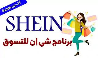 تحميل she in, برنامج شي إن للتسوق بالعربي, shein
