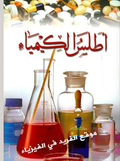 تحميل كتاب أطلس الكيمياء pdf ، أطلس الكيمياء برابط مباشر مجانا ، Atlas of Chemistry pdf