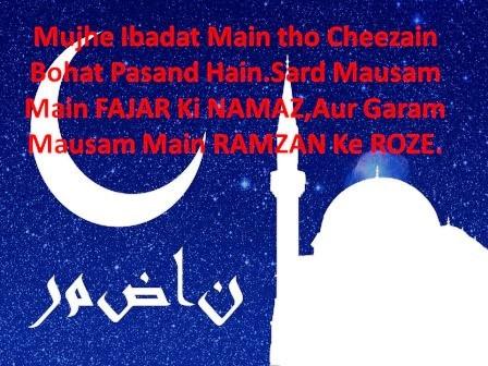 Ramadan Messages in Hindi 2020