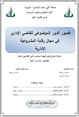 مذكرة ماستر : قصور الدور الموضوعي للقاضي الإداري في مجال رقابة المشروعية الإدارية PDF