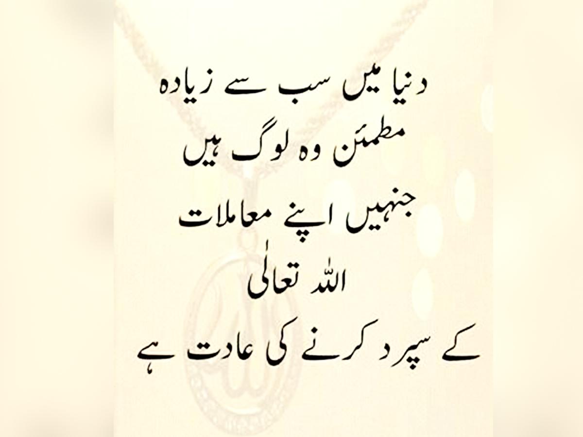 Best urdu iqtibas — gonteasunfootsstamsubs