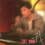 Wang Jie (Dave Wang 王杰) - Baby I'm Your Man