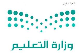 وظائف تعليم عسير يعلن عن وظائف شاغرة للسعودين و السعوديات