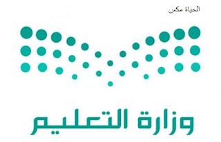 تعطيل الدراسة غدًا فى كافة المدارس و الجامعات والمعاهد على مستوى الجمهورية المصرية