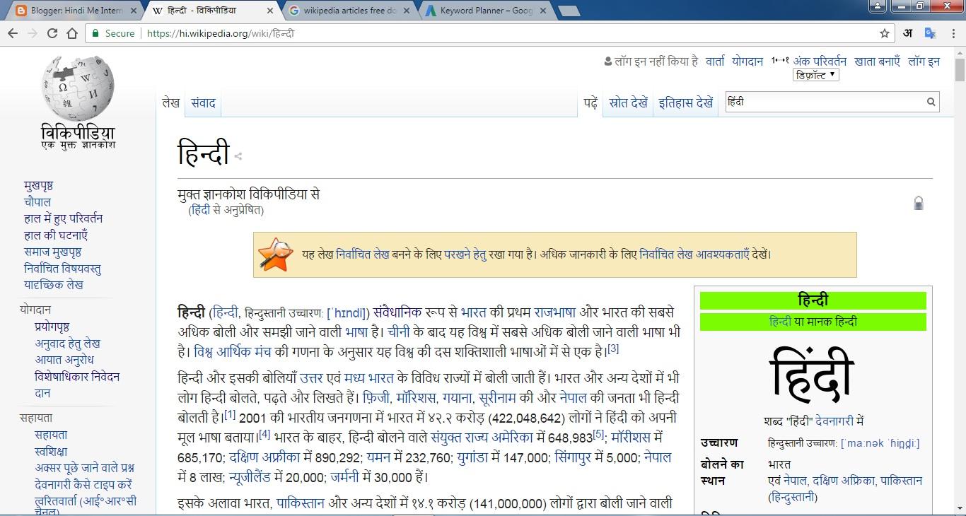 Wikipedia Offline Articles Download Kaise Kare PDF File Me ~ Hindi