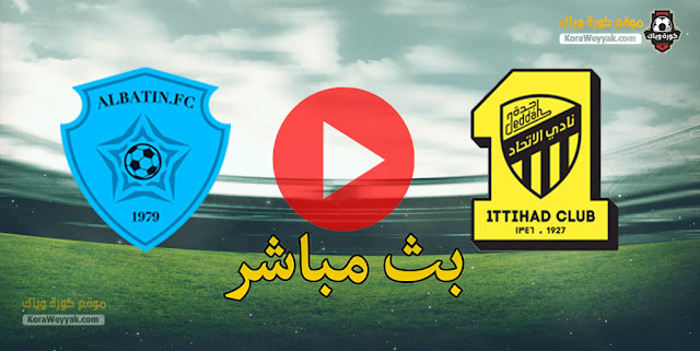 نتيجة مباراة الإتحاد والباطن اليوم 16 ابريل 2021 الدوري السعودي