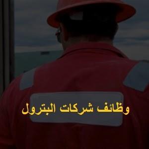 وظائف البترول - وظائف شركة خدمات بترولية محاسبين / مهندسين/ اداريين / سائقين التفاصيل