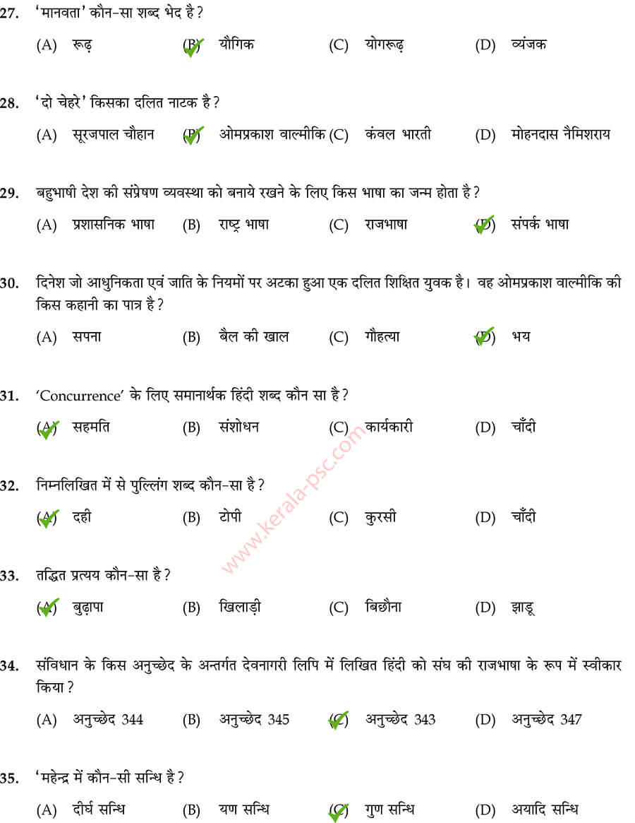 Higher Secondary School Teacher Hindi Answer Key 34/2018 ...