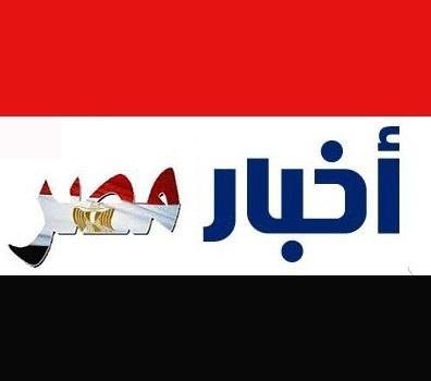 موجز أخبار مصر اليوم السابع اليوم الاثنين 17 أكتوبر 2016، أخبار مصر العاجلة اليوم الإثنين 17 أكتوبر 2016