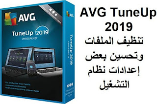 AVG TuneUp 2019 تنظيف الملفات وتحسين بعض إعدادات نظام التشغيل