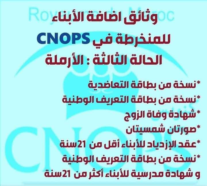 وثائق اضافة الأبناء للأرملة CNOPS