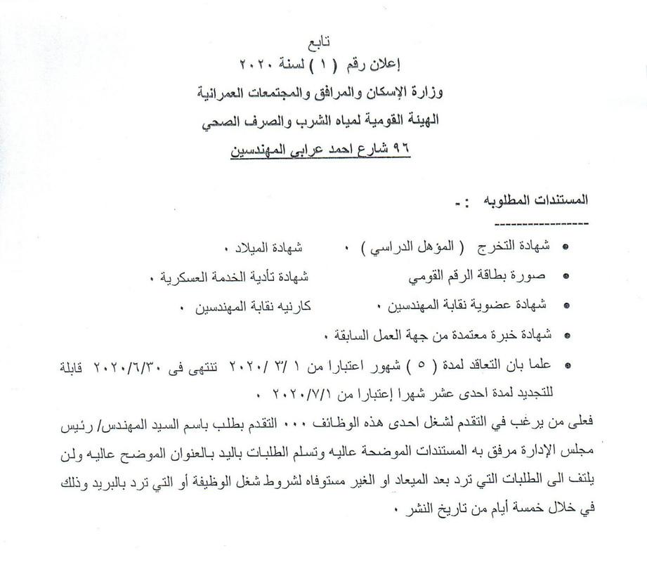 اعلان الهيئة القومية لمياه الشرب والصرف الصحى
