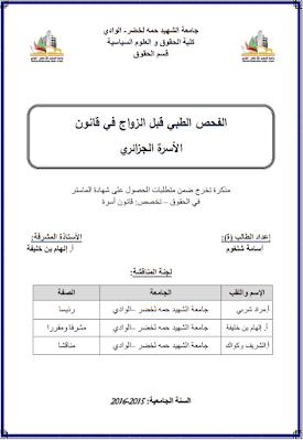 مذكرة ماستر: الفحص الطبي قبل الزواج في قانون الأسرة الجزائري PDF