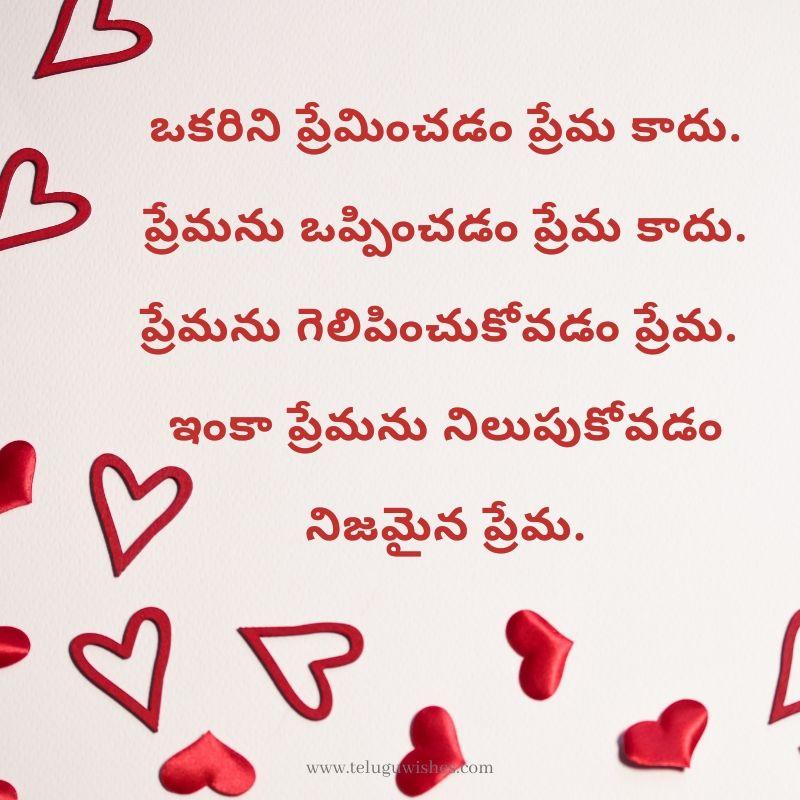 valentines day quotes images in telugu