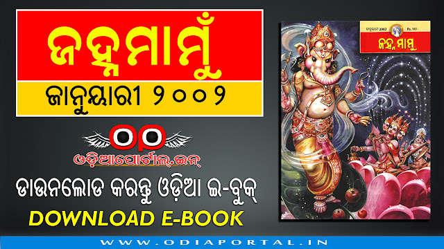 Odia Janhamamu - 2002 (January) Issue Magazine - Download Free e-Book (HQ PDF): Janhamamu (ଜହ୍ନମାମୁଁ), also known as Chandamama was one of famous kids Monthly Magazine published by Chandamama India Limited, Chennai. janhamamu archives janhamamu January 2002 download janhamamu odia pdf odia janhamamu pdf download odia pdf book