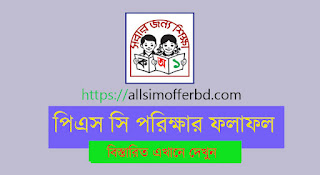 psc result,psc result 2020,psc result bd,psc exam result,psc exam result 2020,psc result 2020,psc result check,psc exam result 2020,psc result 2020 bd,psc,result,pec result 2020,psc result published 2020,get psc result,check online psc result,primary school certificate result,psc result 2020 marksheet,psc result published 2020,psc result 2020 dhaka board,psc result out,psc result sms,pec result