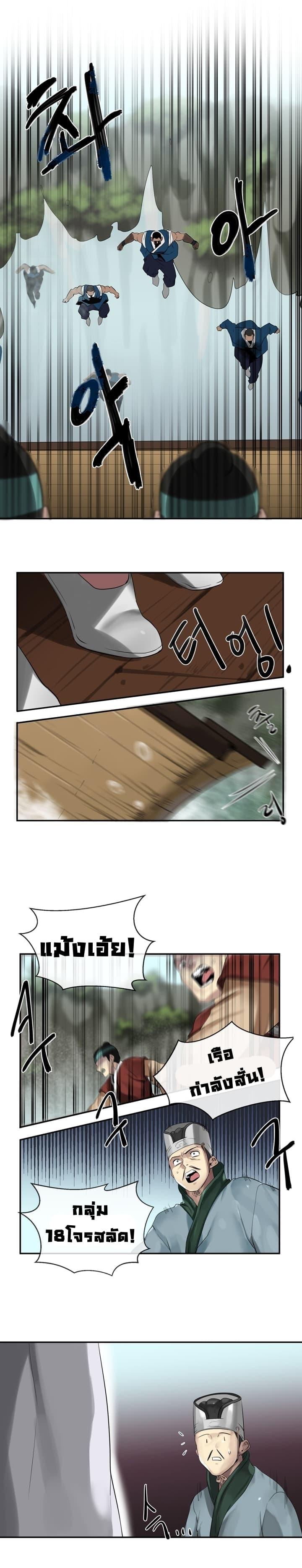 Volcanic Age - หน้า 12