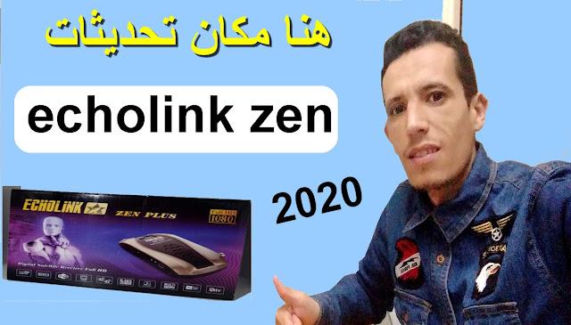 موقع تحديث اجهزة echolink zen و echolink zen plus