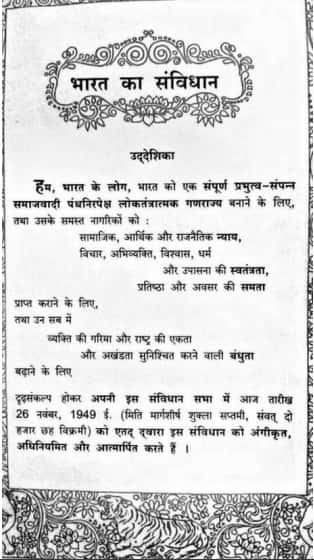 भारत के संविधान का प्रस्तावना - Indian Constitution Preamble