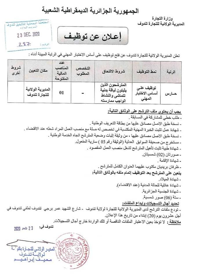 اعلان توظيف بالمديرية الولائية للتجارة لولاية تندوف 30 ديسمبر 2020
