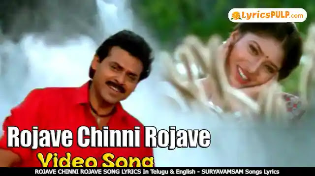 ROJAVE CHINNI ROJAVE SONG LYRICS In Telugu & English - SURYAVAMSAM Songs Lyrics