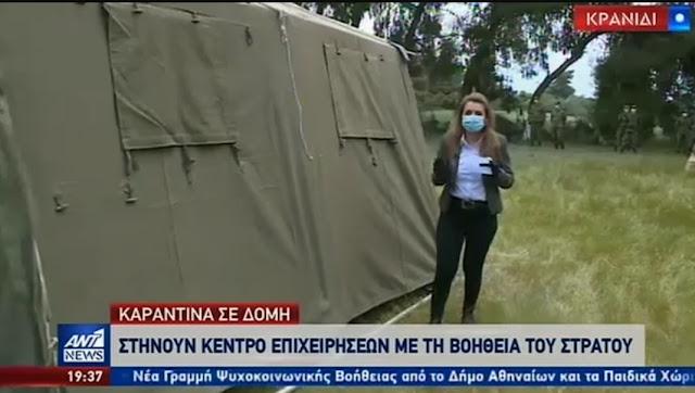 Στήθηκε  με τη βοήθεια του στρατού κέντρο επιχειρήσεων στην Ερμιονίδα (βίντεο)