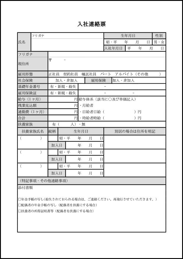 入社連絡票 009