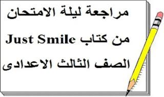 مراجعة ليلة الامتحان فى اللغة الانجليزية للصف الثالث الاعدادى ترم اول من كتاب Just Smile من موقع درس انجليزى