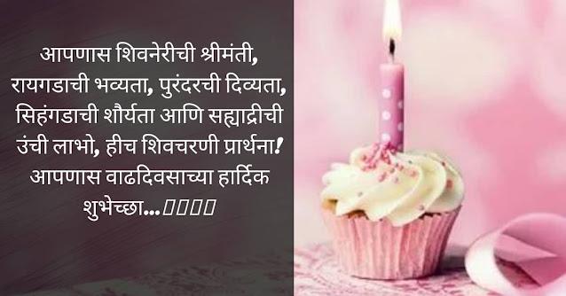 attitude-birthday-wishes-for-friend-in-marathi