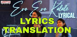 Evo Evo Kalale Lyrics in English | With Translation | – Love Story