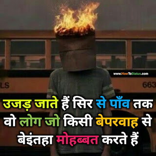 Best Desi Sad Status Hindi