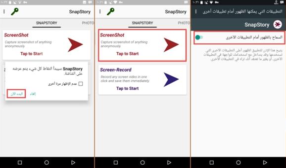 تطبيق SaveStory لحفظ سنابات دون علم الشخص