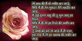 happy Valentines Day Shayari and SMS for girlfriend boyfriend