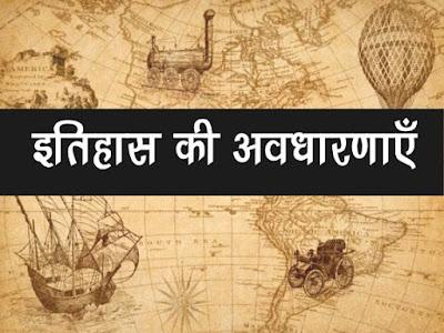 इतिहास की बदलती अवधारणाएँ Changing concepts of history   भारतीय इतिहास की अवधारणाएँ