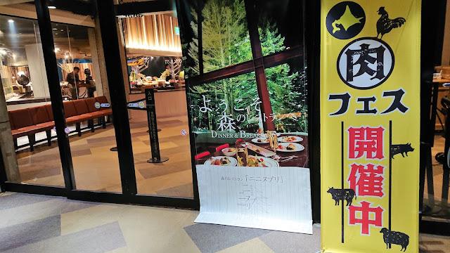 北海道 星野リゾート トマム・ザ・タワー レストラン