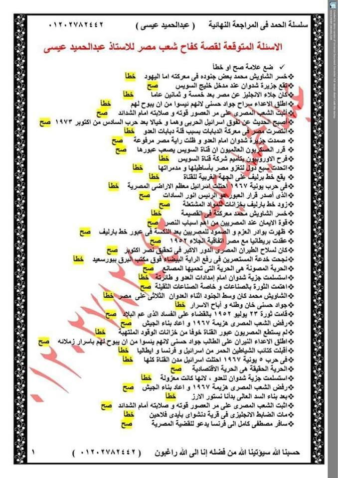 توقعات قصة كفاح شعب مصر للصف الثاني الاعدادي الفصل الدراسي