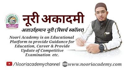 Noori Academy Website Hindi Version