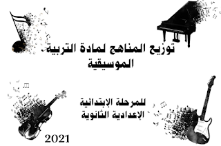 توزيع المناهج لمادة التربية الموسيقية 2021 للمرحلة الإبتدائية الإعدادية الثانوية