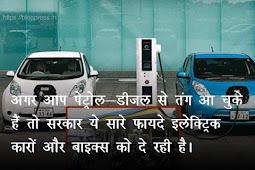 अगर आप पेट्रोल-डीजल से तंग आ चुके हैं तो सरकार ये सारे फायदे इलेक्ट्रिक कारों और बाइक्स को दे रही है।