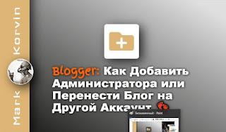 Blogger Как добавить администратора
