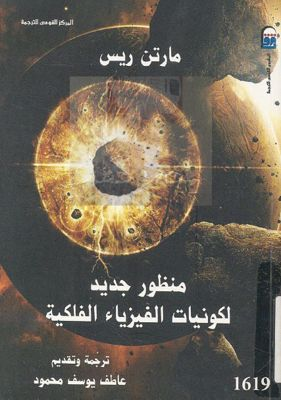 كتاب منظور جديد لكونيات الفيزياء الفلكية pdf مارتن ريس، كتاب منظور جديد لكونيات الفزياء ( الفيزياء الكونية ) مترجمة إلى اللغة العربية، الكون، المجرات، الكوازارات، الانزياح صوب الأحمر