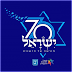 Inovações israelenses que mudaram o mundo