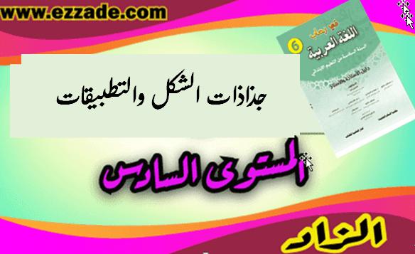 جذاذات متجددة مكون الشكل والتطبيقات في رحاب اللغة العربية
