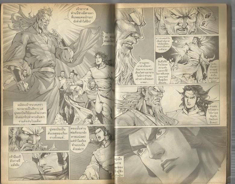 Demi Gods & Semi Devils - หน้า 83