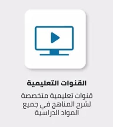 """طريقة الدراسة عبر الإنترنت للثانوية العامة 2021 """"نظام التابلت"""""""