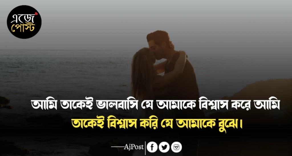 bangla romantic miss you sms