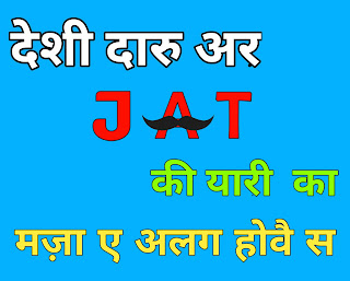 Jaat status photo download
